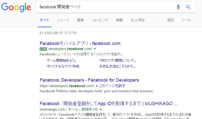 facebook%e9%96%8b%e7%99%ba%e8%80%85%e3%83%9a%e3%83%bc%e3%82%b8