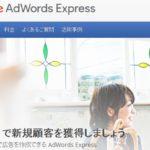 キーワードプランナーを使おうとしたら、Adsense Expressに飛んでしまって困ってたけどあっさり解決できた