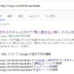 Googleにインデックスされているかの確認方法と力ずくでインデックスする方法