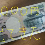 キャッシュレス生活にしたら、お金の本質が分かったし、無駄遣いが無くなった。
