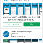 WordPressのスマホアプリだけで記事を更新してみる実験