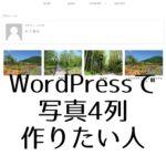 WordPressテーマ「Cocoon」のインデックス表示でタイル列を増やす方法