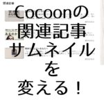 WordPressテーマ「Cocoon」で関連記事のサムネイルサイズを変える方法